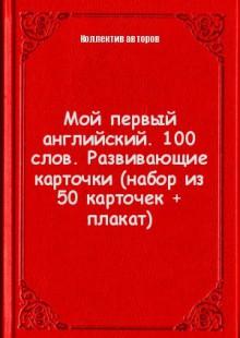 Обложка книги  - Мой первый английский. 100 слов. Развивающие карточки (набор из 50 карточек + плакат)