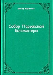 Обложка книги  - Собор Парижской Богоматери