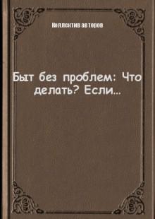 Обложка книги  - Быт без проблем: Что делать? Если…
