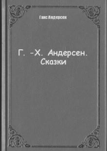 Обложка книги  - Г. -Х. Андерсен. Сказки
