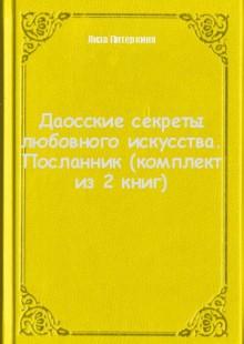 Обложка книги  - Даосские секреты любовного искусства. Посланник (комплект из 2 книг)