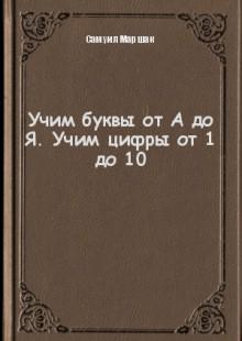 Обложка книги  - Учим буквы от А до Я. Учим цифры от 1 до 10