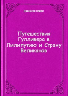 Обложка книги  - Путешествия Гулливера в Лилипутию и Страну Великанов