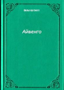 Обложка книги  - Айвенго
