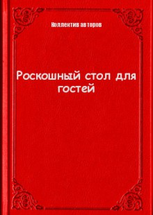 Обложка книги  - Роскошный стол для гостей