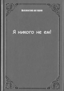 Обложка книги  - Я никого не ем!