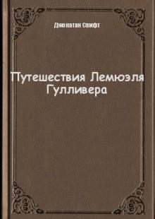 Обложка книги  - Путешествия Лемюэля Гулливера