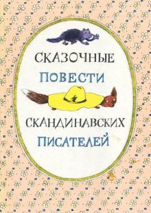 Обложка книги  - Сказочные повести скандинавских писателей