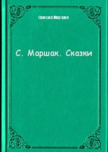 Обложка книги  - С. Маршак. Сказки