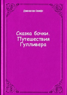 Обложка книги  - Сказка бочки. Путешествия Гулливера