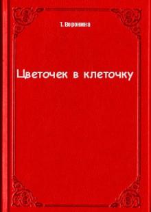 Обложка книги  - Цветочек в клеточку