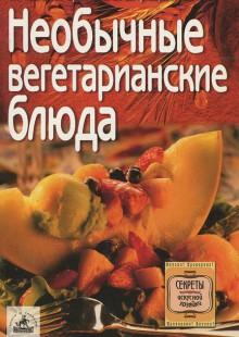 Обложка книги  - Необычные вегетарианские блюда