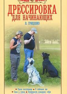 Обложка книги  - Дрессировка для начинающих. Уроки послушания. О собачьем лае. Свои и чужие. Особенности поведения собак