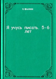 Обложка книги  - Я учусь писать. 5-6 лет