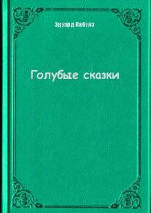Обложка книги  - Голубые сказки