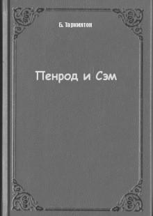 Обложка книги  - Пенрод и Сэм