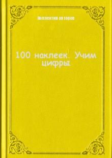 Обложка книги  - 100 наклеек. Учим цифры