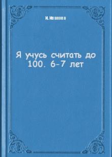 Обложка книги  - Я учусь считать до 100. 6-7 лет