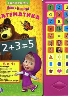 Обложка книги  - Маша и Медведь. Математика. Учимся считать. Книжка-игрушка