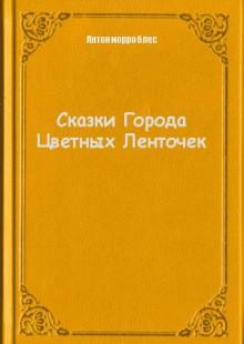Обложка книги  - Сказки Города Цветных Ленточек