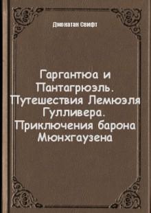 Обложка книги  - Гаргантюа и Пантагрюэль. Путешествия Лемюэля Гулливера. Приключения барона Мюнхгаузена