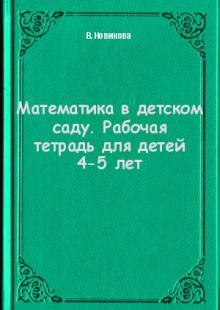 Обложка книги  - Математика в детском саду. Рабочая тетрадь для детей 4-5 лет