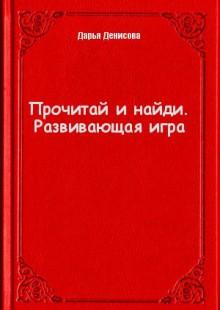 Обложка книги  - Прочитай и найди. Развивающая игра
