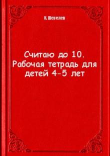 Обложка книги  - Считаю до 10. Рабочая тетрадь для детей 4-5 лет