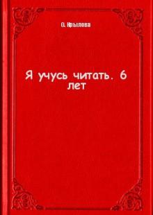 Обложка книги  - Я учусь читать. 6 лет