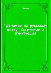 Обложка книги  - Тренажер по русскому языку. Синтаксис и пунктуация
