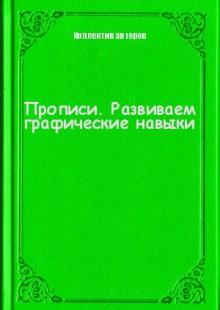 Обложка книги  - Прописи. Развиваем графические навыки