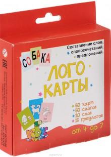 Обложка книги  - Логокарты (набор из 50 карточек)