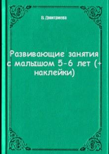 Обложка книги  - Развивающие занятия с малышом 5-6 лет (+ наклейки)