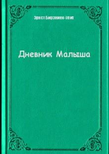 Обложка книги  - Дневник Малыша