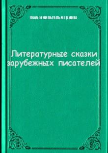 Обложка книги  - Литературные сказки зарубежных писателей