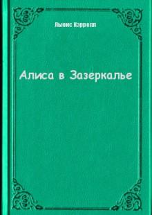 Обложка книги  - Алиса в Зазеркалье