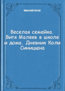 Обложка книги  - Веселая семейка. Витя Малеев в школе и дома. Дневник Коли Синицына