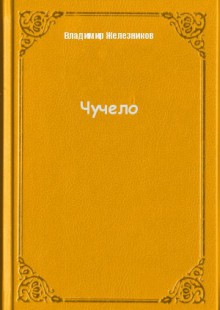 Обложка книги  - Чучело