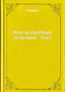 Обложка книги  - Мои волшебные пальчики. Счет