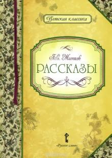 Обложка книги  - Б. С. Житков. Рассказы