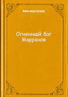 Обложка книги  - Огненный бог Марранов
