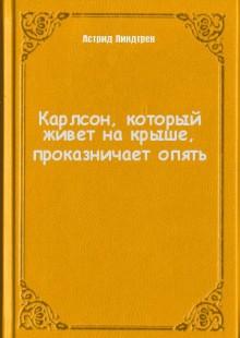 Обложка книги  - Карлсон, который живет на крыше, проказничает опять