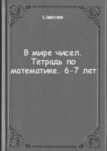 Обложка книги  - В мире чисел. Тетрадь по математике. 6-7 лет
