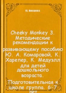 Обложка книги  - Cheeky Monkey 3. Методические рекомендации к развивающему пособию Ю. А. Комаровой, К. Харепер, К. Медуэлл для детей дошкольного возраста. Подготовительная к школе группа. 6-7 лет