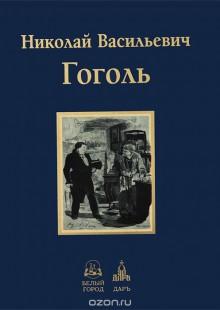 Обложка книги  - Мертвые души
