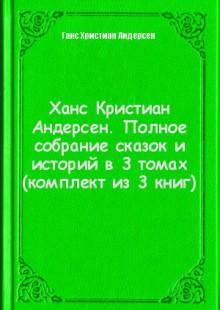 Обложка книги  - Ханс Кристиан Андерсен. Полное собрание сказок и историй в 3 томах (комплект из 3 книг)