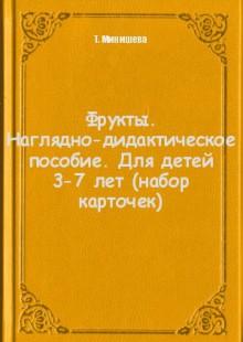 Обложка книги  - Фрукты. Наглядно-дидактическое пособие. Для детей 3-7 лет (набор карточек)