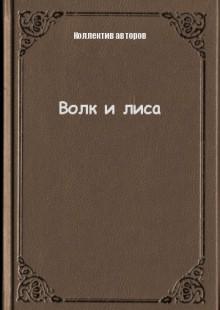 Обложка книги  - Волк и лиса