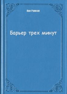 Обложка книги  - Барьер трех минут