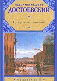 Обложка книги  - Преступление и наказание
